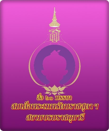 https://sites.google.com/a/chiangmaiarea1.go.th/sux-60-phrrsa-smdec-phra-theph/home